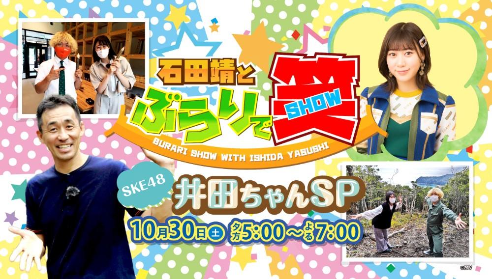 石田靖とぶらりで笑 SKE48井田ちゃんSP