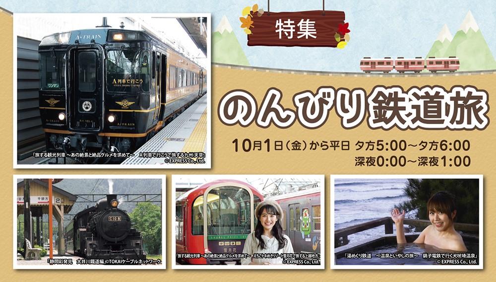 【特集】のんびり鉄道旅