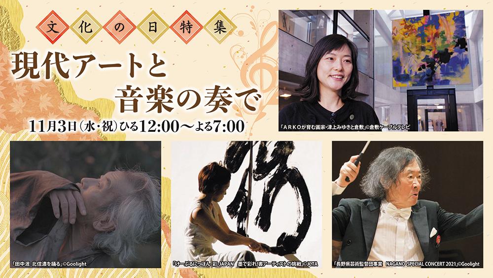 【文化の日特集】現代アートと音楽の奏で