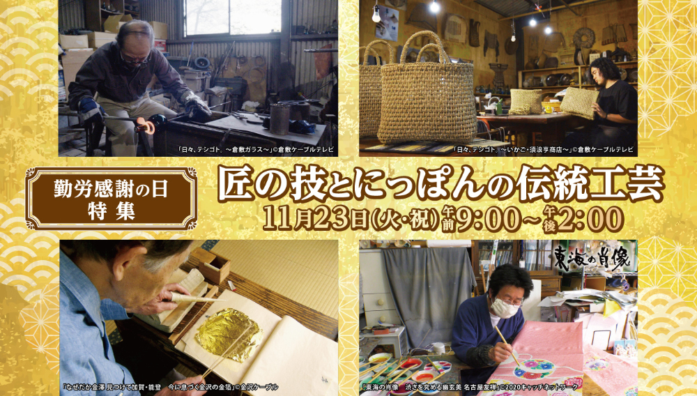 【勤労感謝の日特集】匠の技とにっぽんの伝統工芸